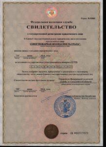 """Свидетельство о государственной регистрации Союз """"ПБУ"""""""